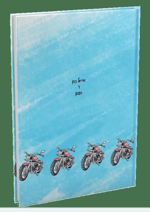 עטיפה לספר אופנוע