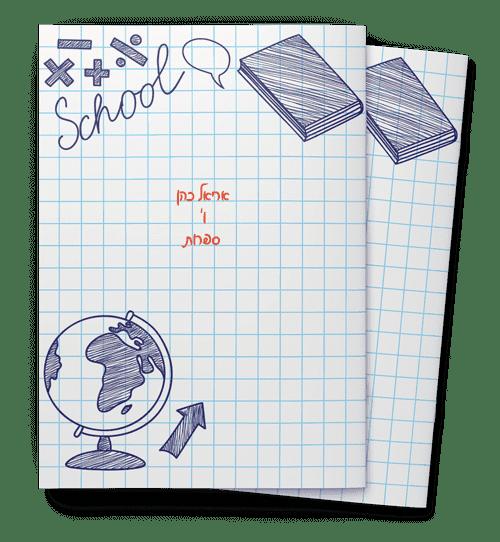 מחברות-עט-כחול