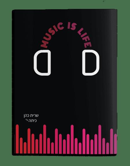עטיפות למחברת-מוזיקה