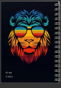 מחברת-ספירלה-אריה