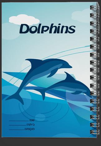 מחברת-ספירלה-דולפינים