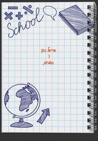 מחברת-ספירלה-עט-כחול