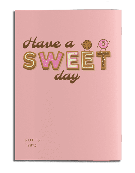 עטיפות למחברת יום מתוק