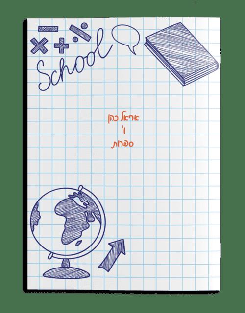 עט-כחול-עטיפות למחברת