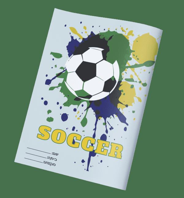 עטיפות למחברת כדורגל