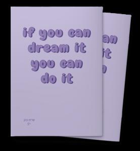 מחברות-לחלום-ולעשות