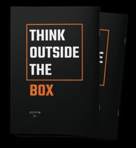 מחברות-מחוץ-לקופסא