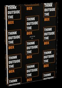 עטיפה-לספר-מחוץ-לקופסא